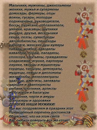 Поздравления с днем рождения мужчине стихотворные